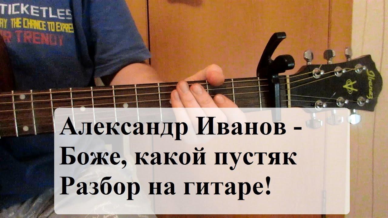 Как играть 'Александр Иванов - Боже, какой пустяк' на гитаре