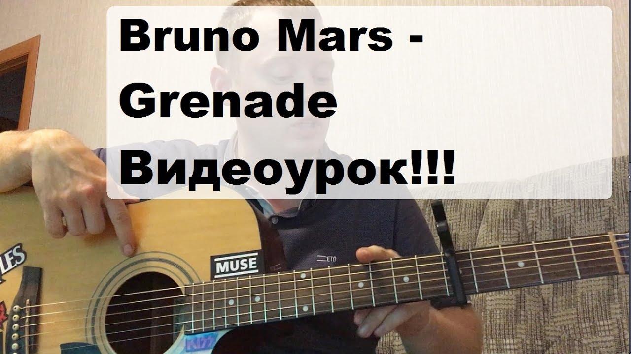 Как играть 'Bruno Mars - Grenade' на гитаре. Видеоурок