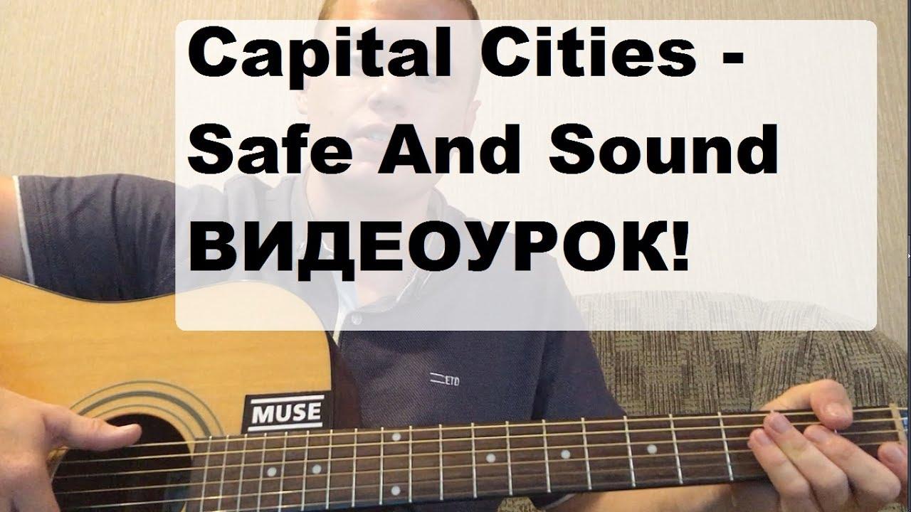 Как играть 'Capital Cities - Safe And Sound' на гитаре. Видеоурок