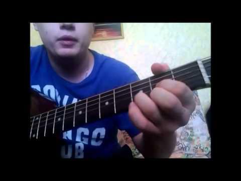 Как играть 'ДДТ-Это всё' на гитаре