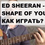 Как играть 'Ed Sheeran - Shape of You' на гитаре. Видеоурок