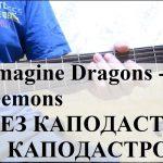 Как играть 'Imagine Dragons — Demons' на гитаре