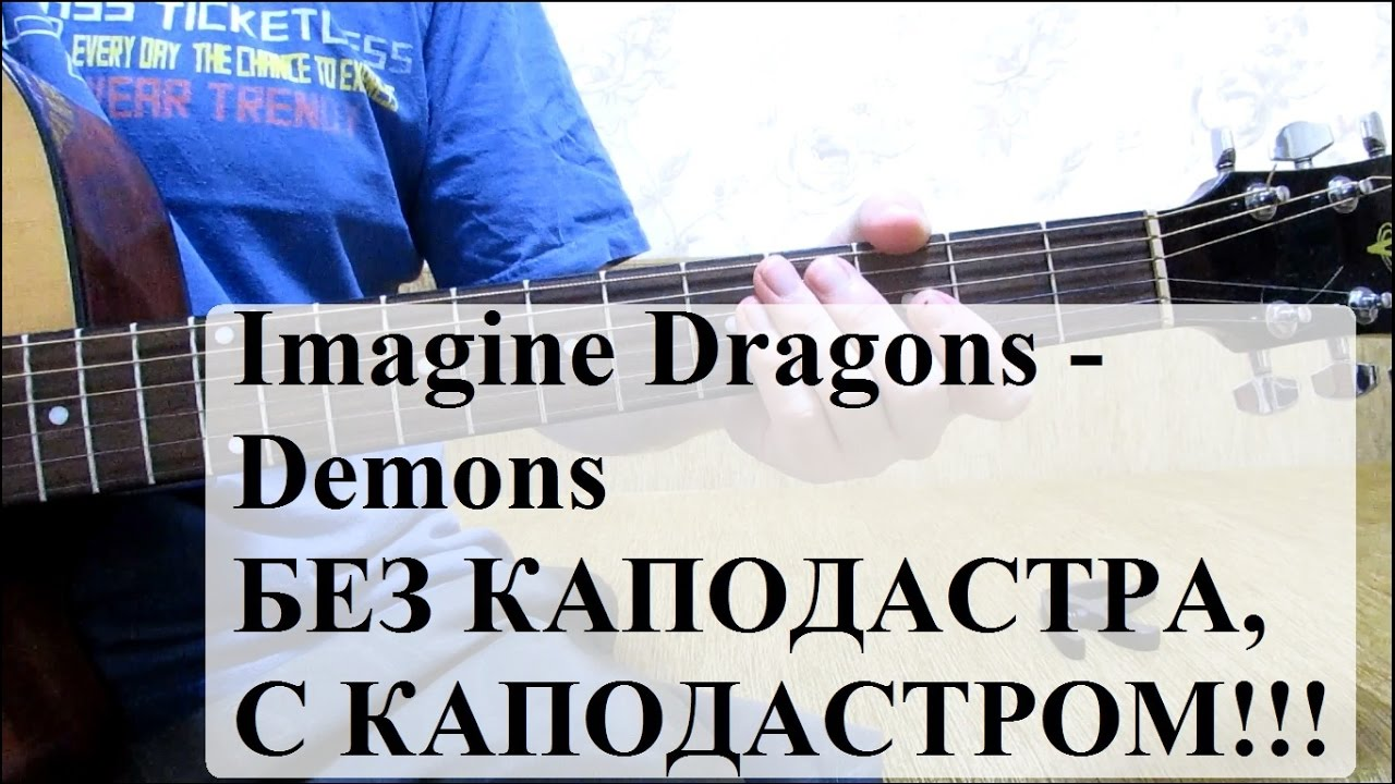 Как играть 'Imagine Dragons - Demons' на гитаре
