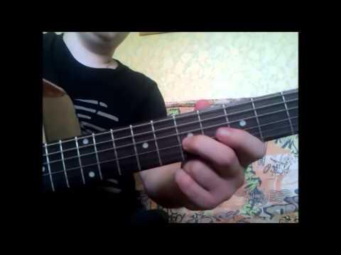 Как играть ' Кино - Пачка сигарет' на гитаре
