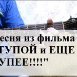 Как играть 'Pete Droge — If You Don't Love Me' на гитаре