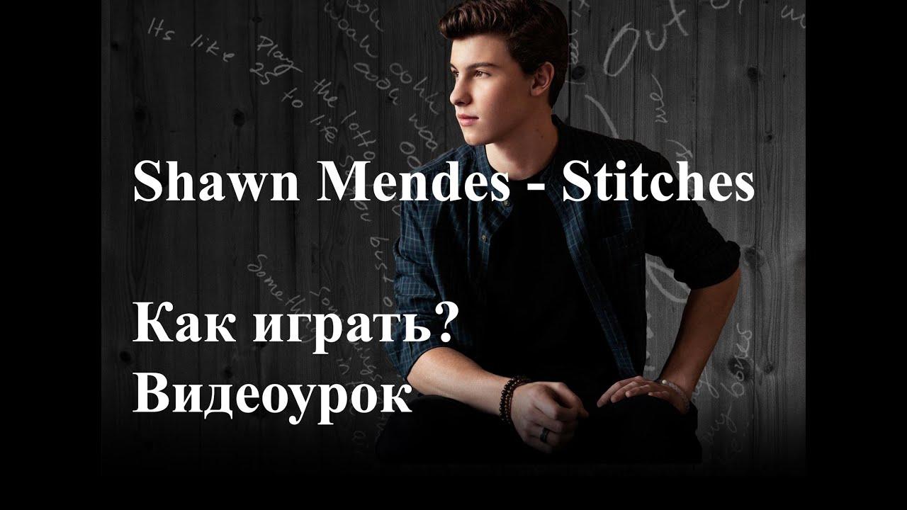 Как играть 'Shawn Mendes - Stitches' на гитаре