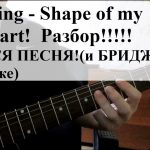 Как играть 'Sting — Shape of my heart' на гитаре