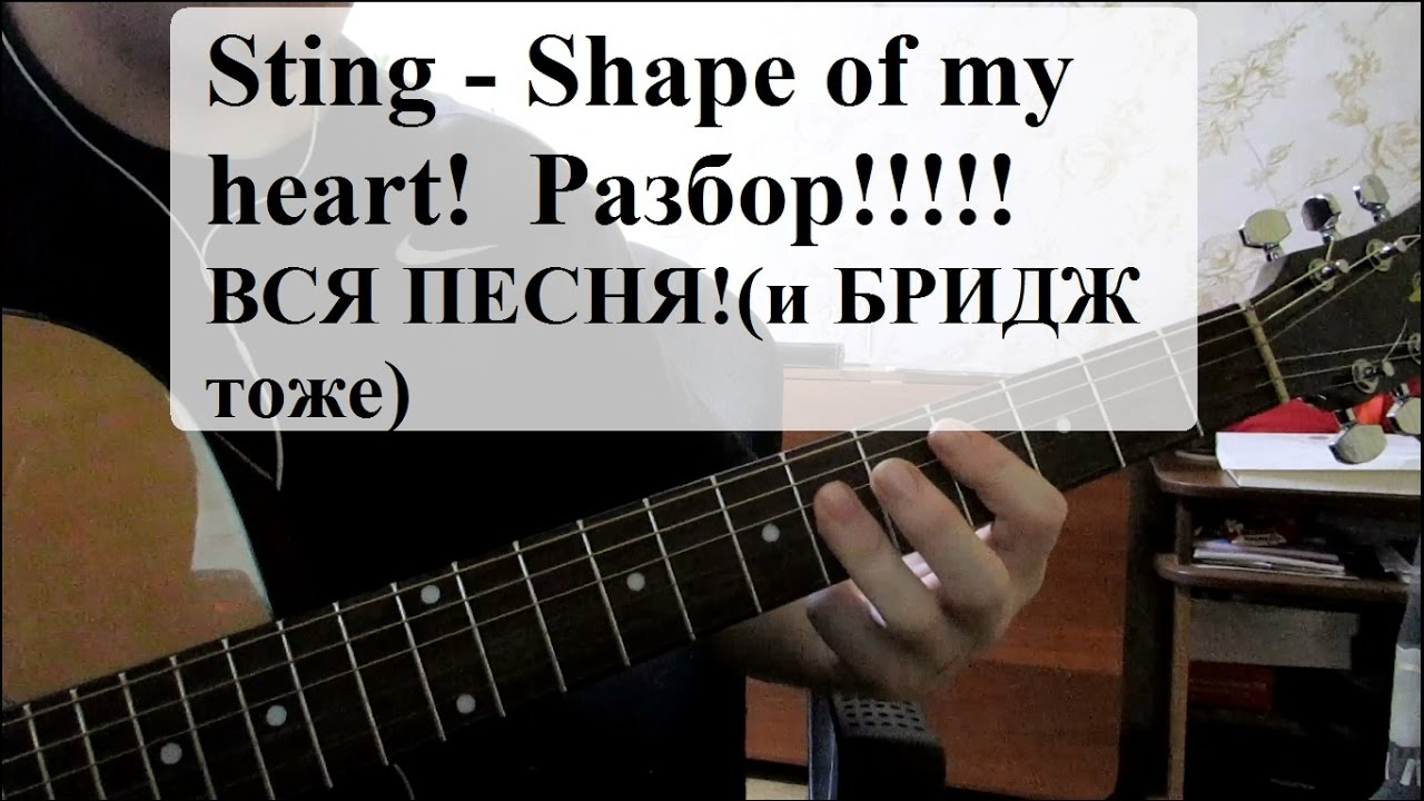 Как играть 'Sting - Shape of my heart' на гитаре