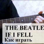 Как играть 'The Beatles - If I Fell' на гитаре Простой видеоурок