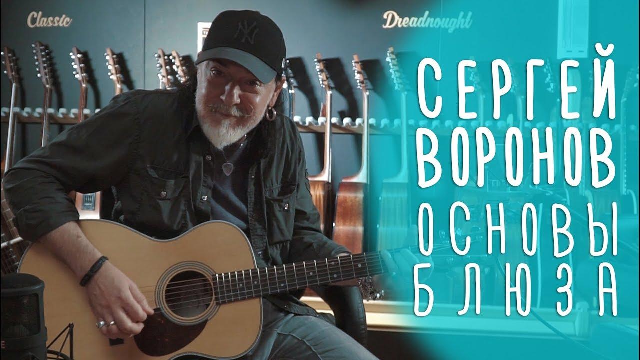 Как играть блюз на гитаре. Сергей Воронов.