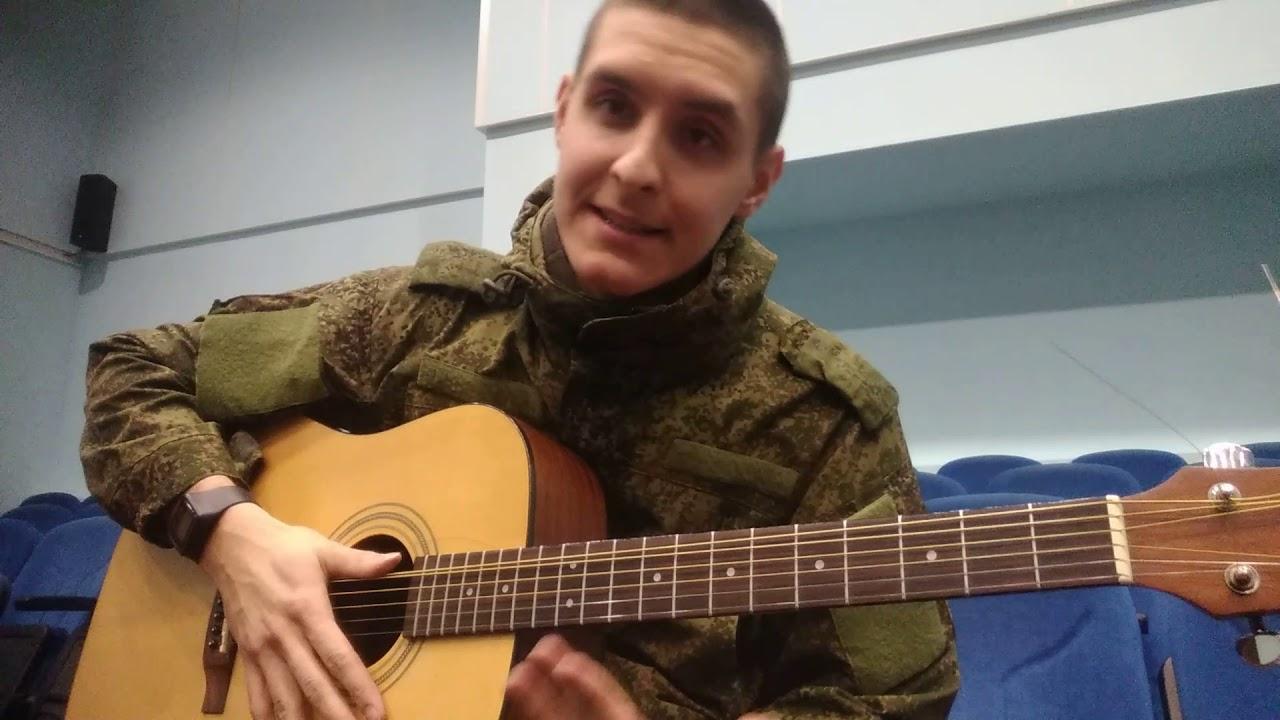 Как играть ГРЕЧКА - ЛЮБИ МЕНЯ ЛЮБИ на гитаре (аккорды, перебор, уроки игры на гитаре)