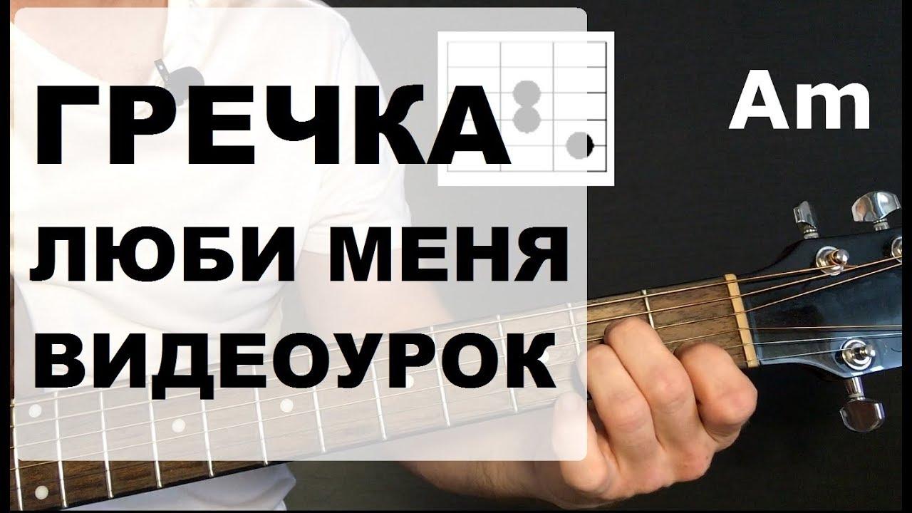 Как играть Гречка - Люби меня, люби на гитаре