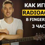 Как играть IMAGINE DRAGONS — RADIOACTIVE в фингерстайле на гитаре Часть 3