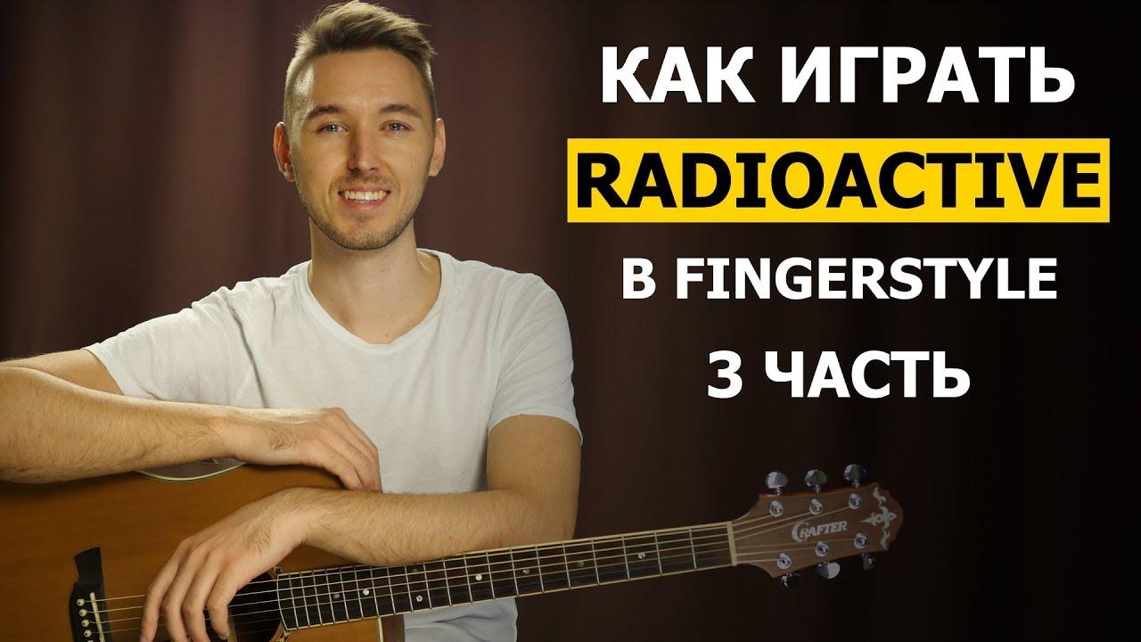 Как играть IMAGINE DRAGONS - RADIOACTIVE в фингерстайле на гитаре Часть 3