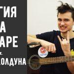 Как Играть КОРОЛЬ И ШУТ — КУКЛА КОЛДУНА на Гитаре для Начинающих (3 Простых Способа)