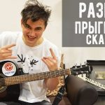 Как Играть КОРОЛЬ И ШУТ — ПРЫГНУ СО СКАЛЫ на Гитаре для Начинающих (3 Простых Способа)