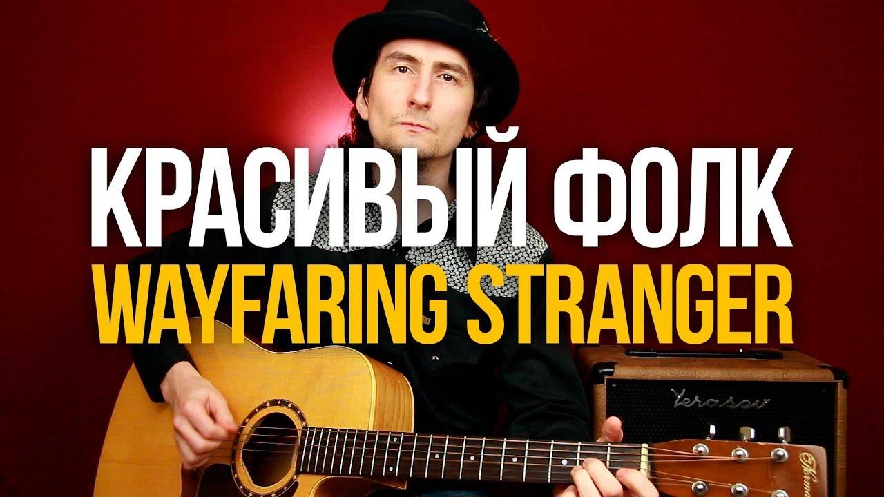 Как играть красивый фолк на гитаре Wayfaring Stranger