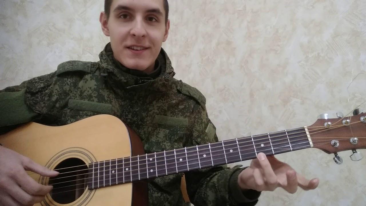 Как играть LIZER - ПАЧКА СИГАРЕТ на гитаре (1 часть, аккорды, бой, уроки игры на гитаре)