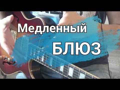 Как играть медленный БЛЮЗ уроки гитары электрогитары