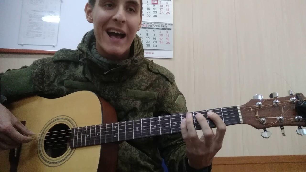 как играть МОКРЫЕ КРОССЫ НА ГИТАРЕ (2 часть, разбор песни)