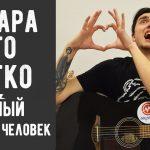 Как Играть НЕРВЫ — САМЫЙ ДОРОГОЙ ЧЕЛОВЕК на Гитаре для Начинающих (3 Простых Способа)
