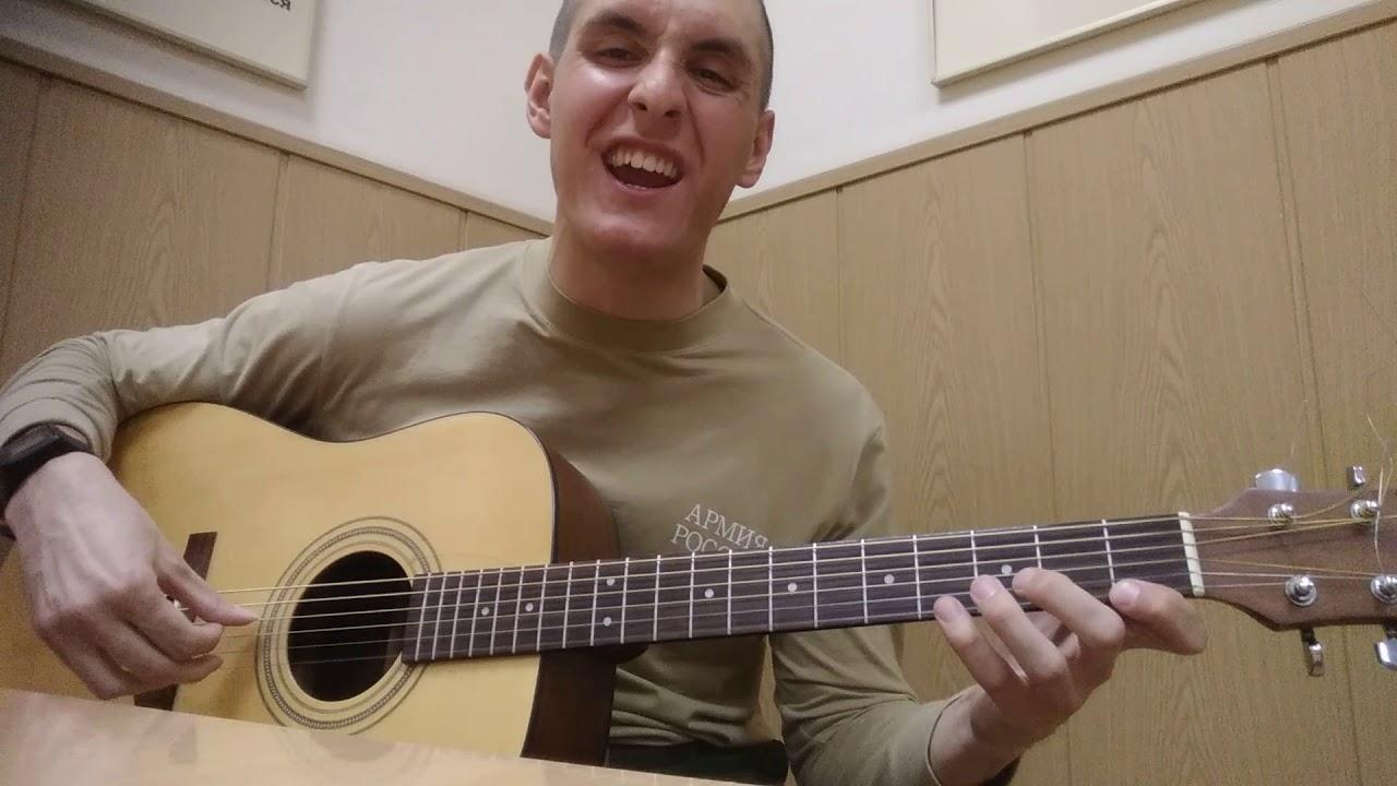 Как играть НЕРВЫ - УКАЧУ на гитаре (аккорды, бой, уроки игры на гитаре)
