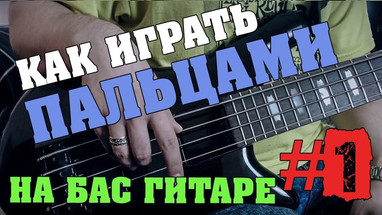 Как играть пальцами на бас гитаре 1