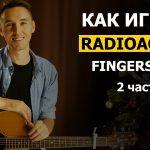 Как играть RADIOACTIVE на гитаре в стиле фингерстайл Часть 2
