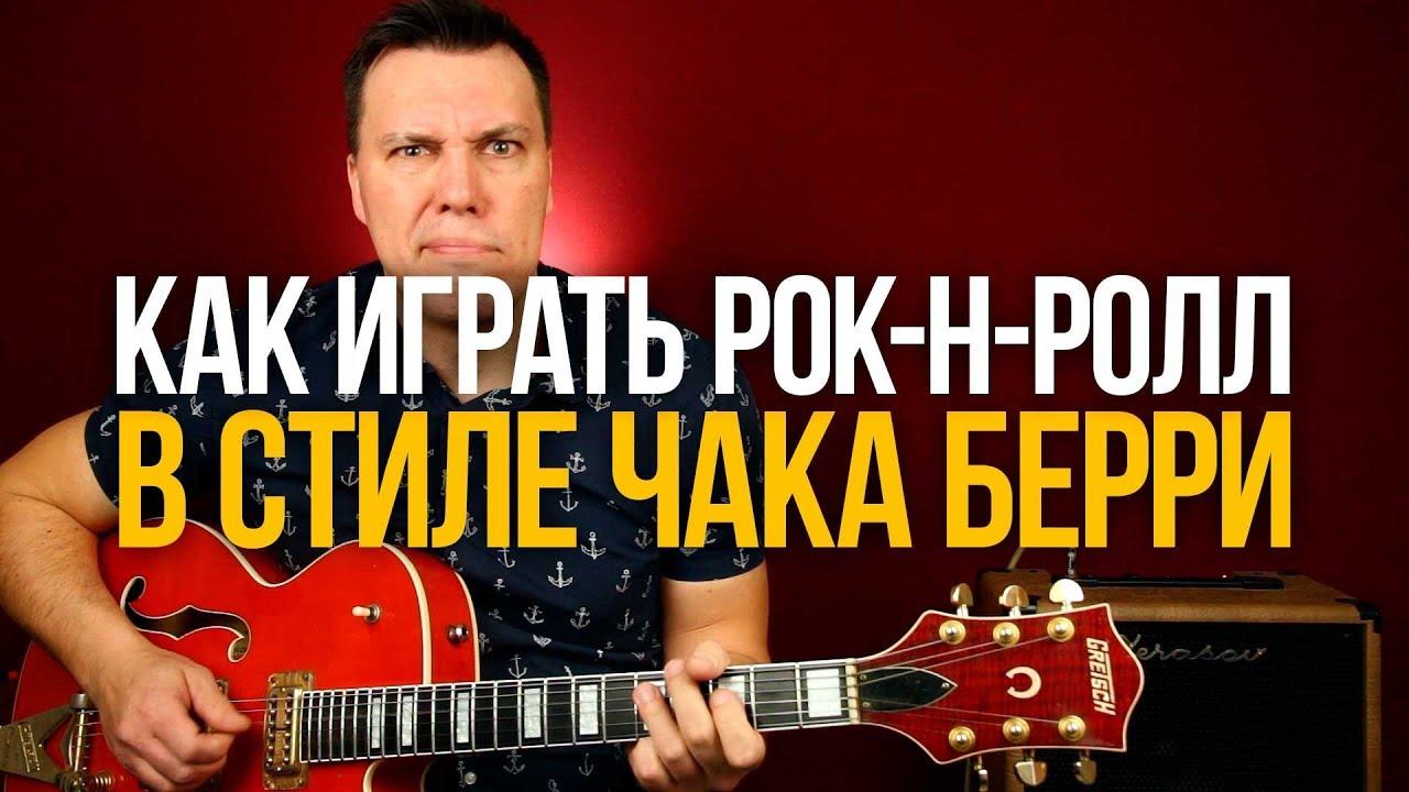 Как играть рок-н-ролл в стиле Чака Берри на гитаре Chuck Berry