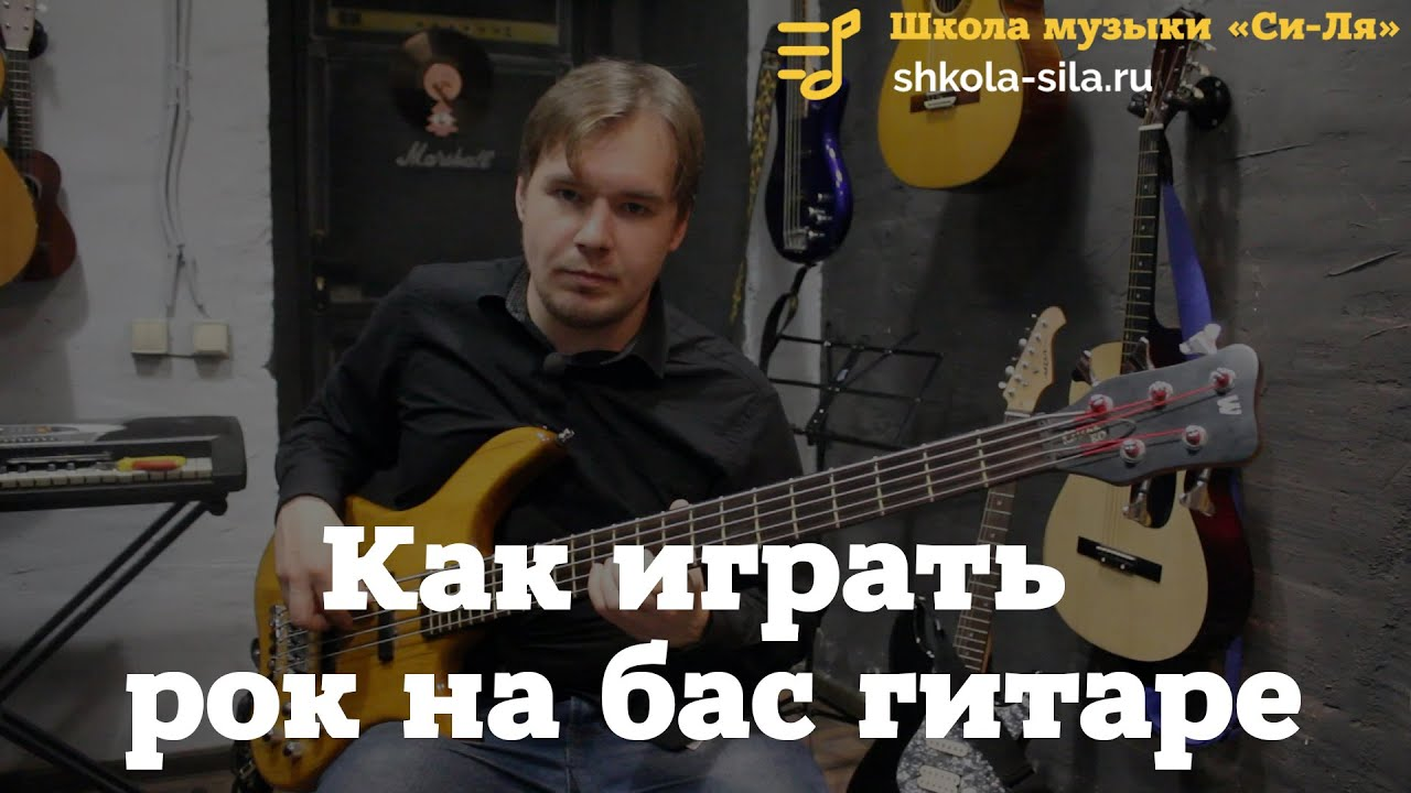 Как играть Рок на Бас гитаре