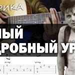 Как играть СЕКТОР ГАЗА - ЛИРИКА на гитаре (Полный разбор песни, аккорды, бой)