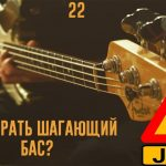 Как играть шагающий бас