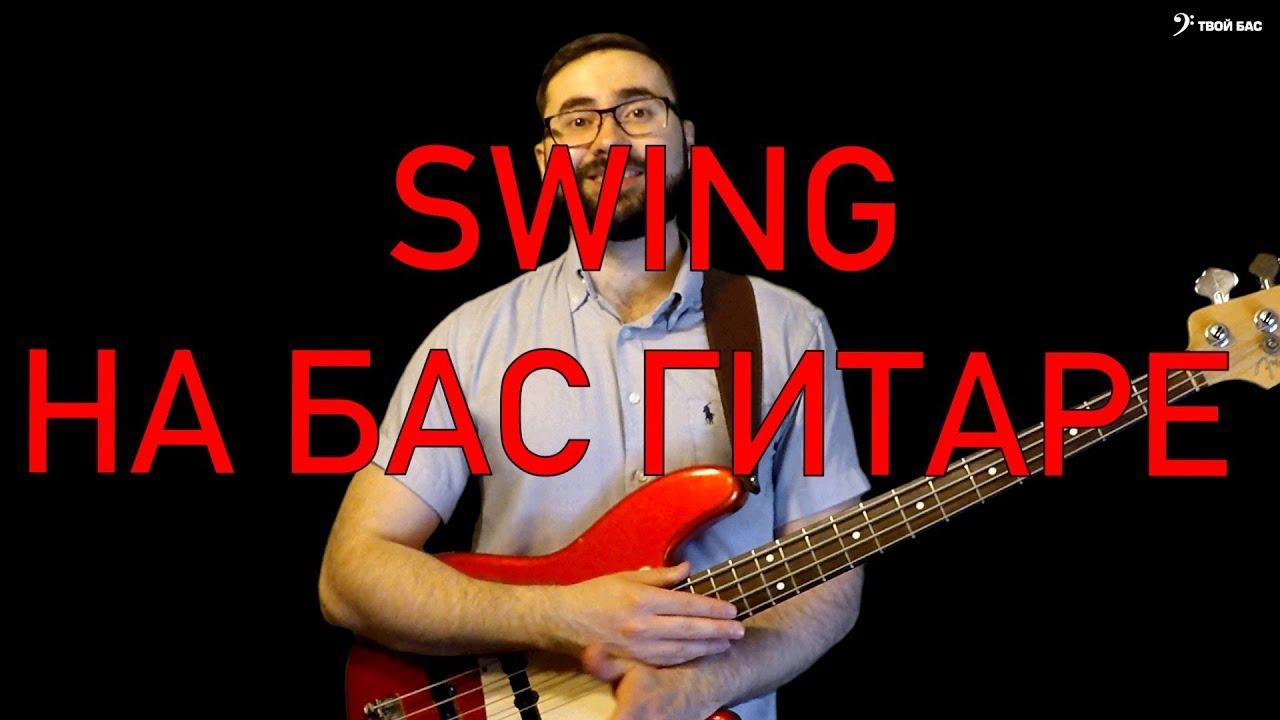 Как играть свинг(swing) на бас гитаре