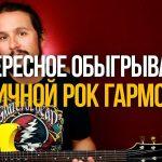 Как интересно обыграть банальную гармонию бесплатный урок из курса 'Секреты ритм-гитары'