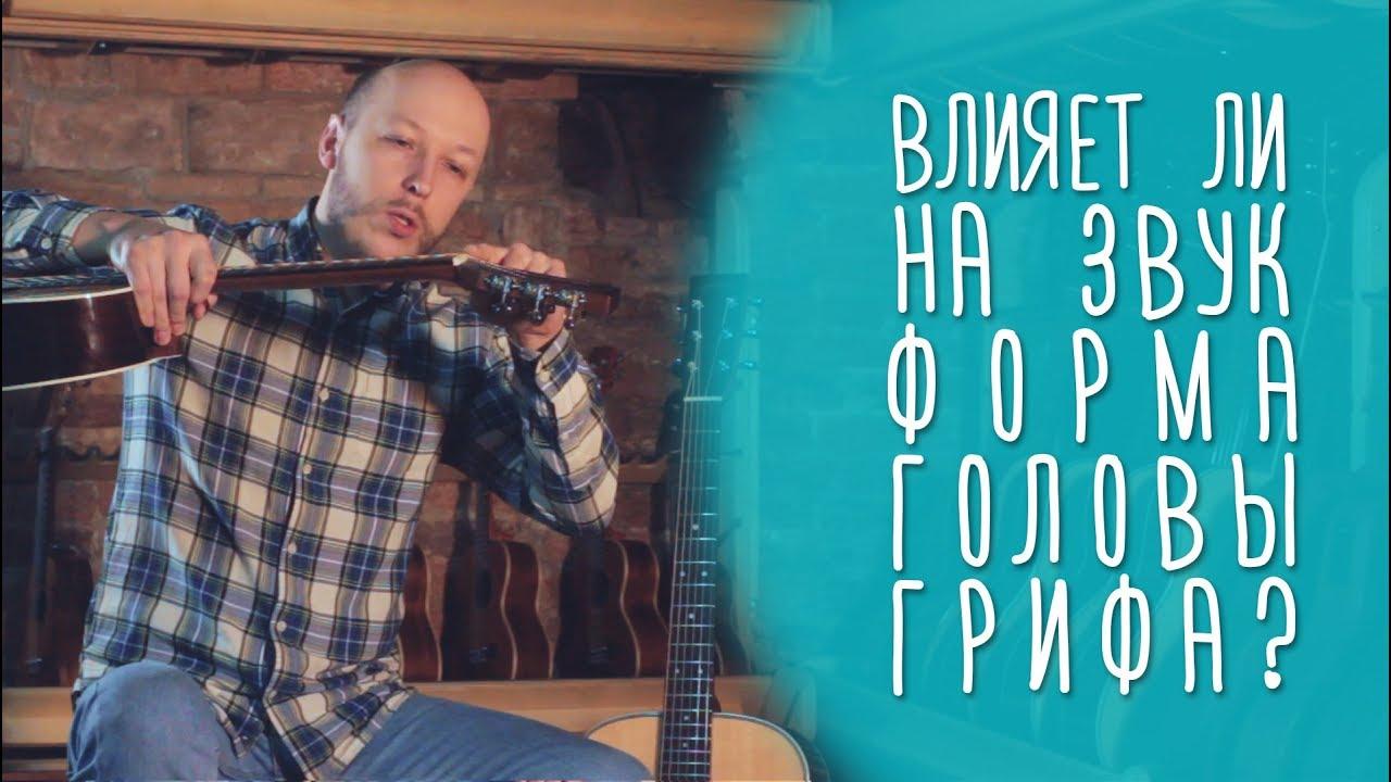 Как менялась форма головы грифа гитары. www.gitaraclub.ru