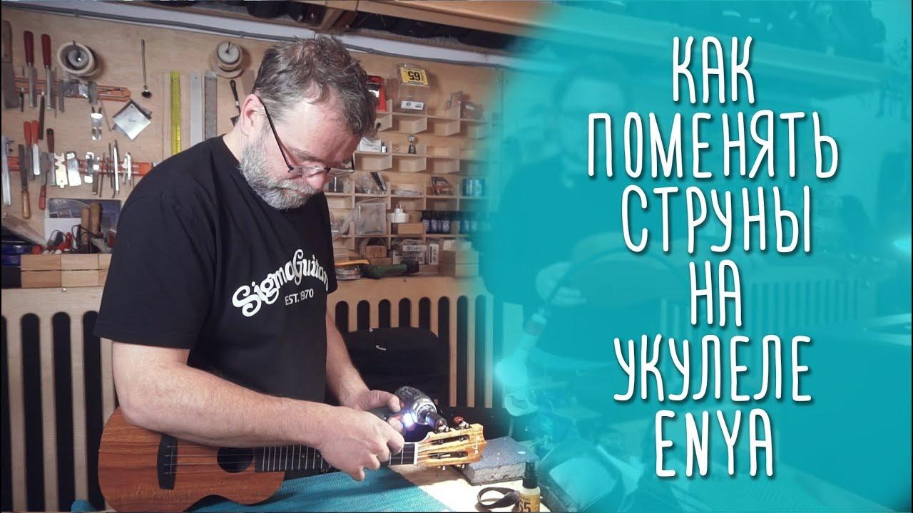 Как менять струны на укулеле Enya (сквозное крепление) www.gitaraclub.ru