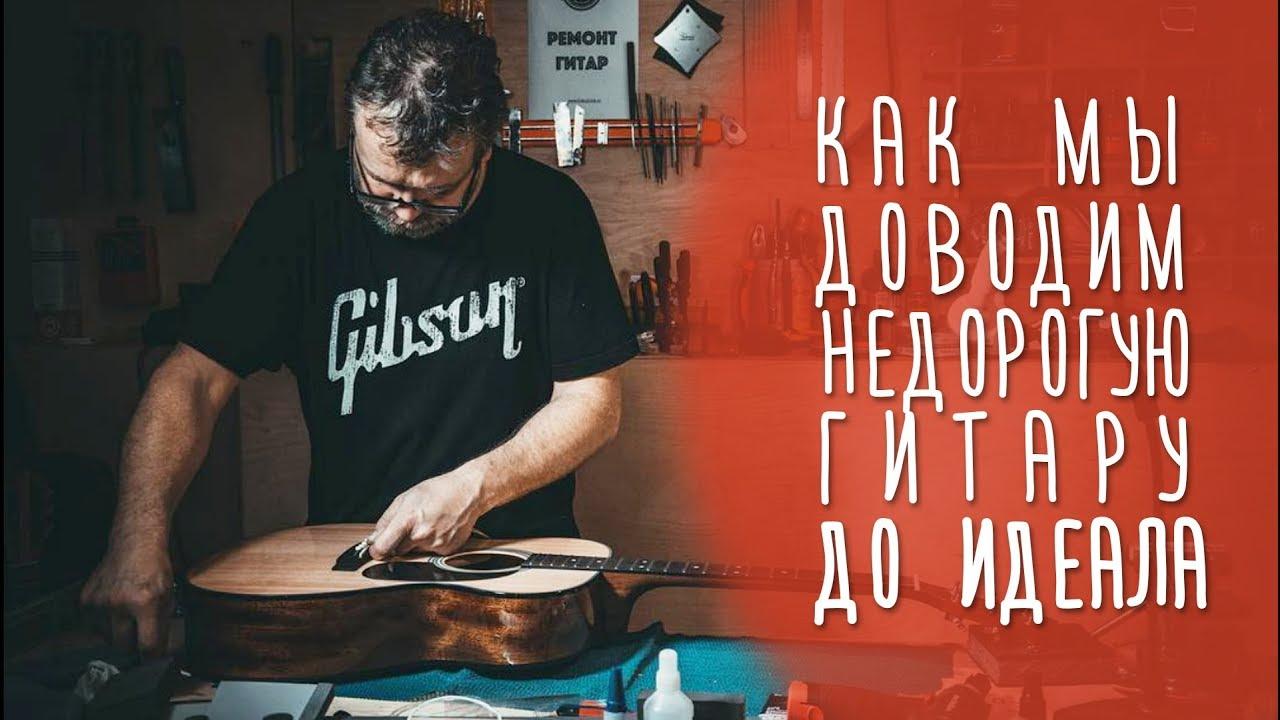 Как мы доводим и отстраиваем гитары перед продажей. www.gitaraclub.ru
