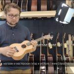 Как мы доводим недорогие укулеле до идеала www.gitaraclub.ru