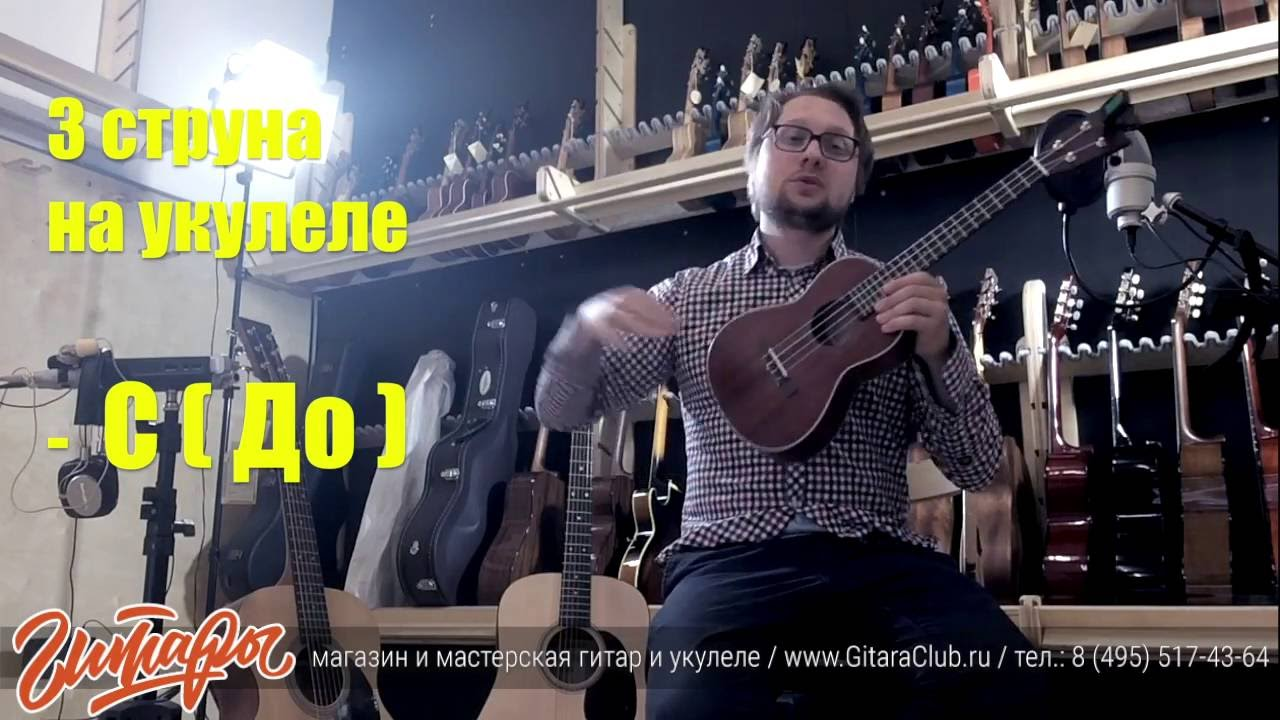 Как настроить укулеле с помощью тюнера и по слуху