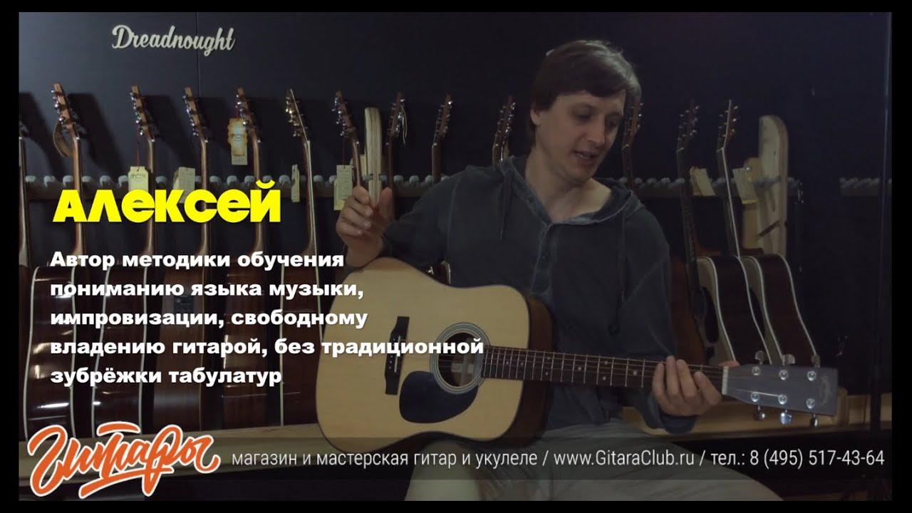 Как научиться играть на гитаре бесплатно www.GitaraClub.ru