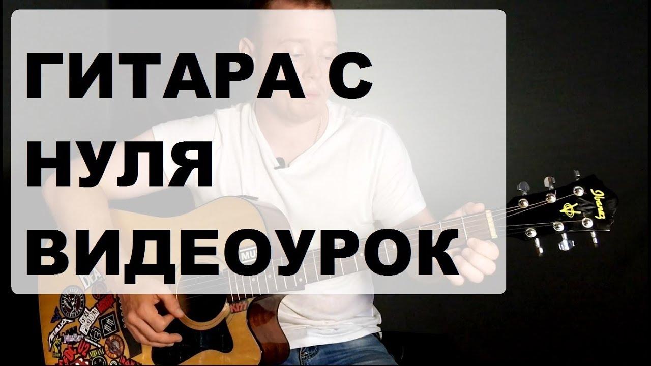 Как научиться играть на гитаре с НУЛЯ 1 урок