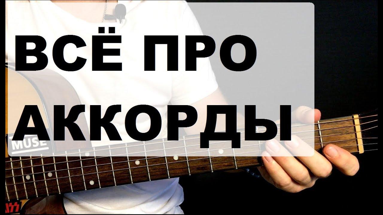Как научиться играть на гитаре с НУЛЯ АККОРДЫ 2 урок
