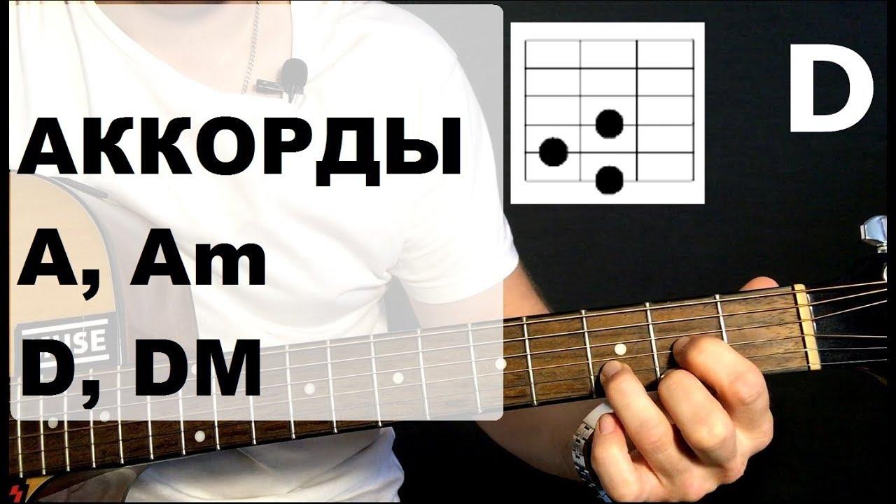 Как научиться играть на гитаре с НУЛЯ A, Am, D, Dm 3 часть