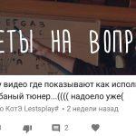 Как пользоваться дрёбаным тюнером www.gitaraclub.ru