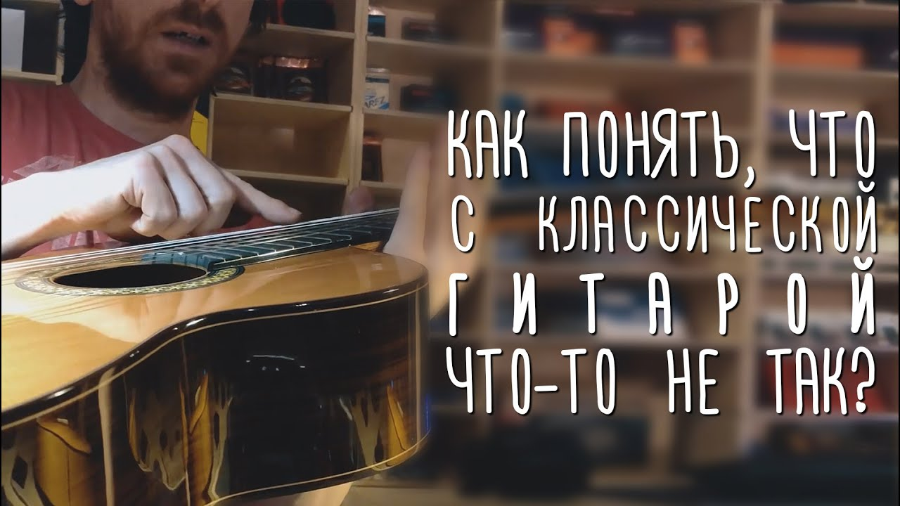 Как понять, что с классической гитарой что-то не так. www.gitaraclub.ru
