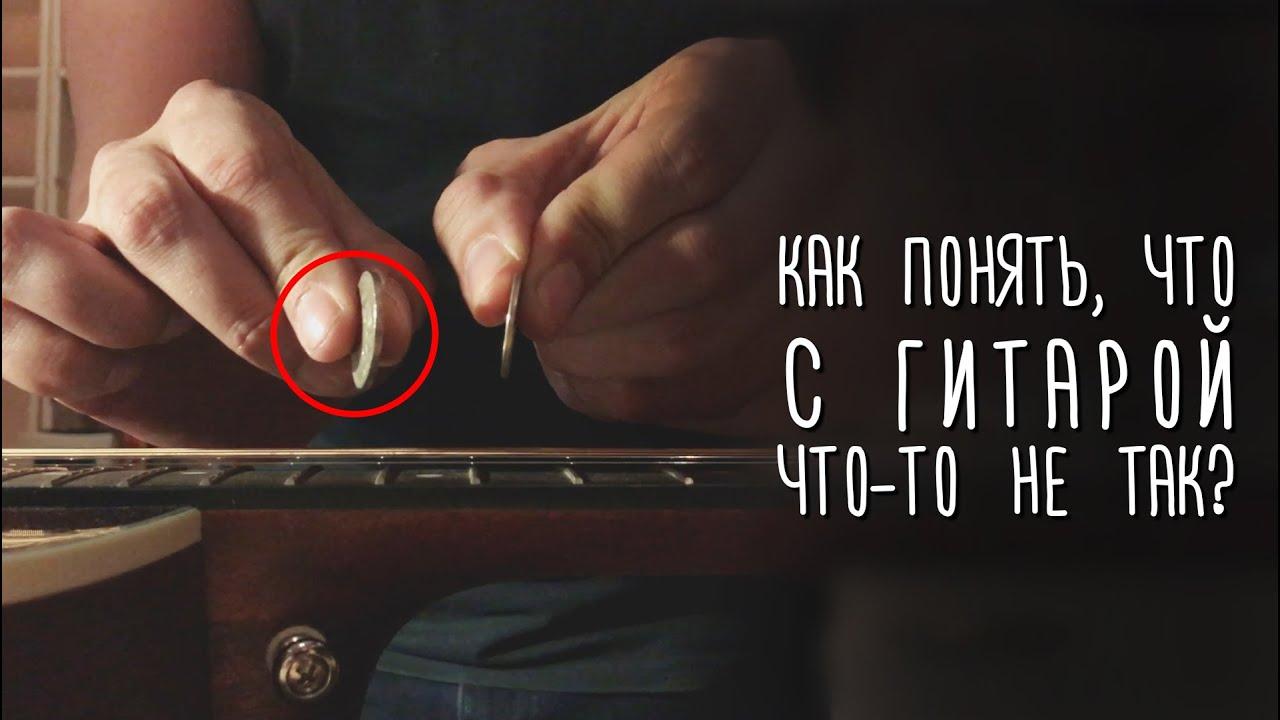 Как понять, что с вашей гитарой что-то не так Gitaraclub.ru