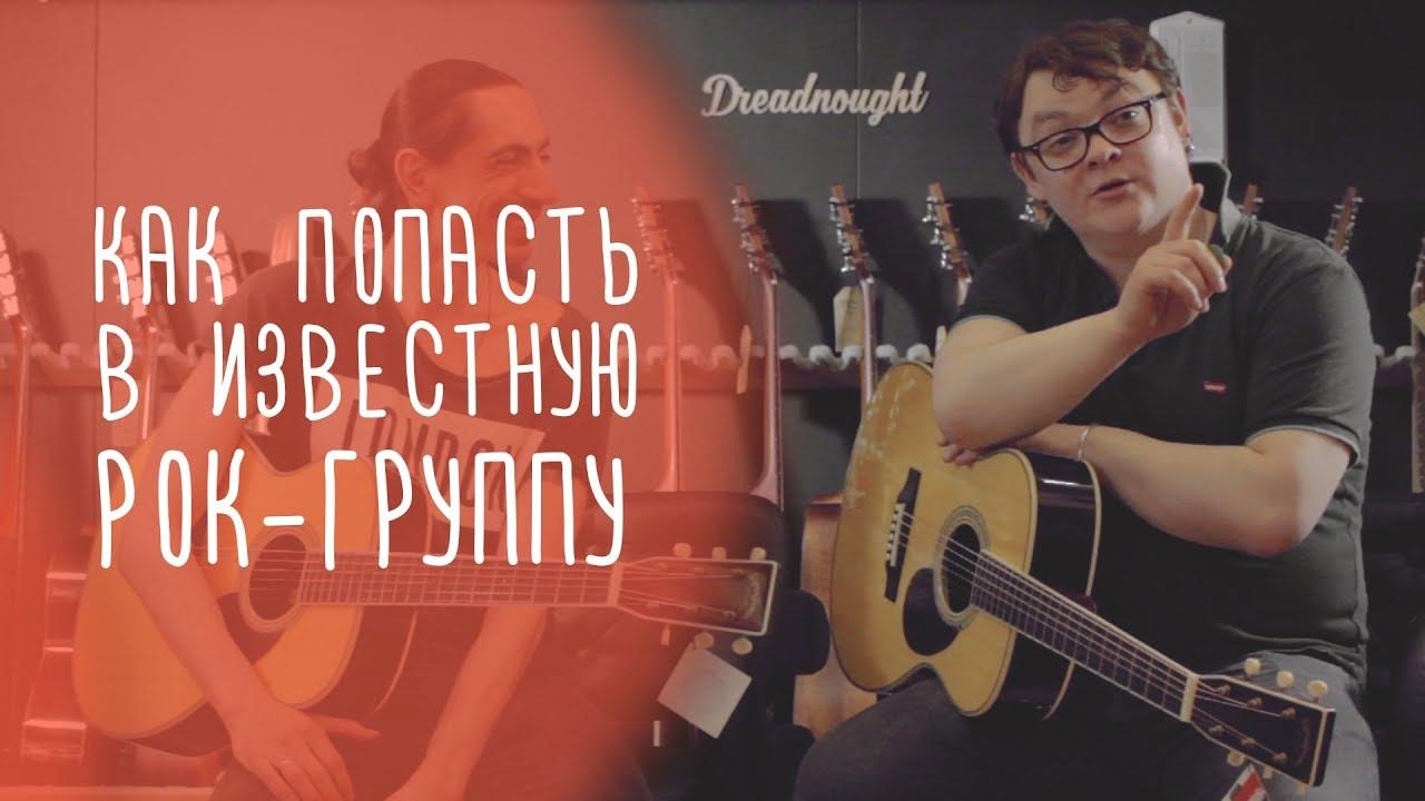 Как попасть в известную рок-группу www.gitaraclub.ru