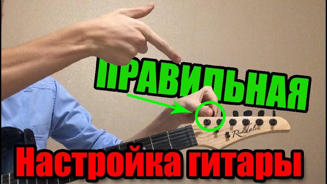 Как ПРАВИЛЬНО настроить гитару