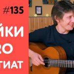 Как правильно сочинять и заимствовать Уроки гитары
