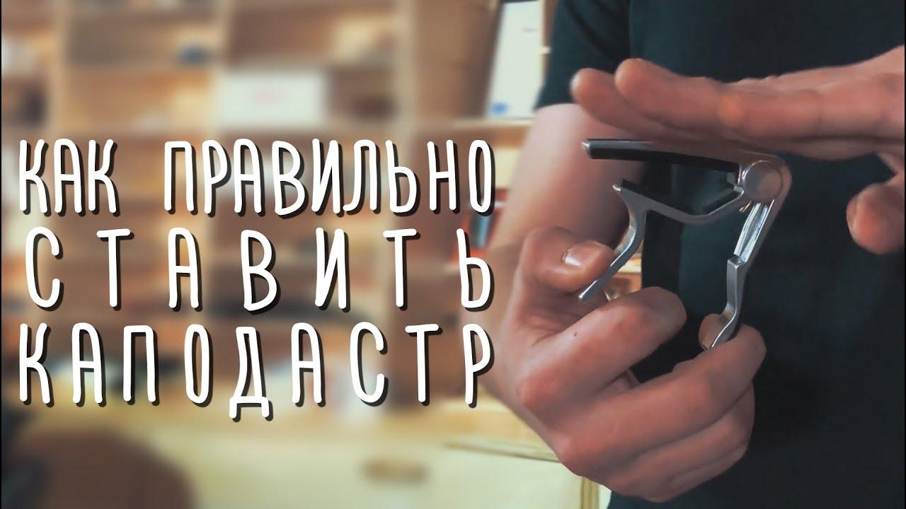 Как правильно ставить каподастр gitaraclub.ru